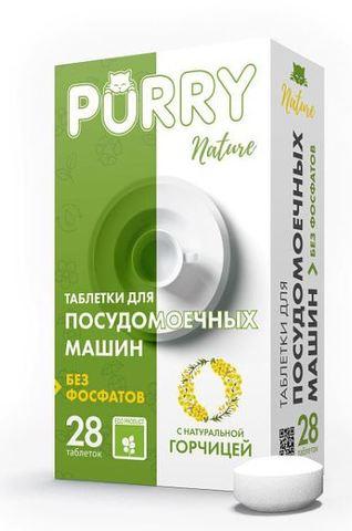Таблетки для посудомоечных машин 28 штук (PURRY Nature)