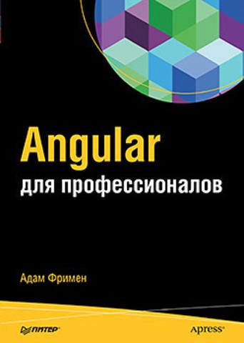 Angular для профессионалов
