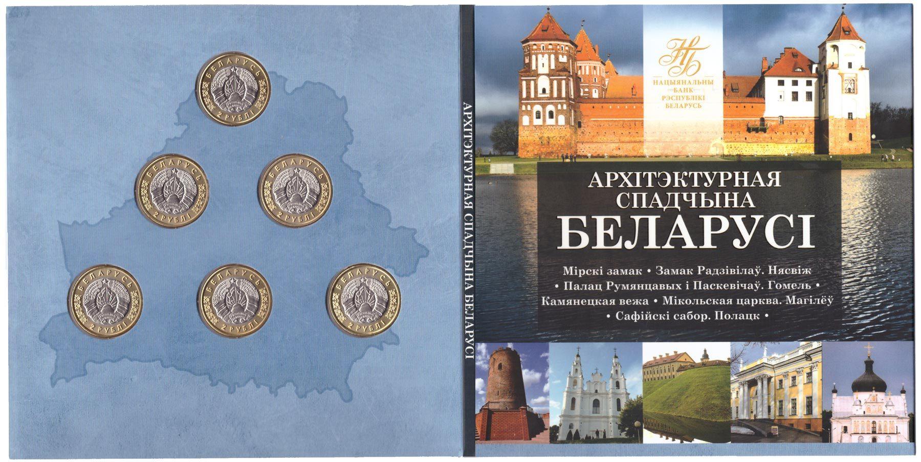 Набор из 6 монет 2 рубля. Архитектурное наследие. Беларусь. В буклете. 2018 год. UNC
