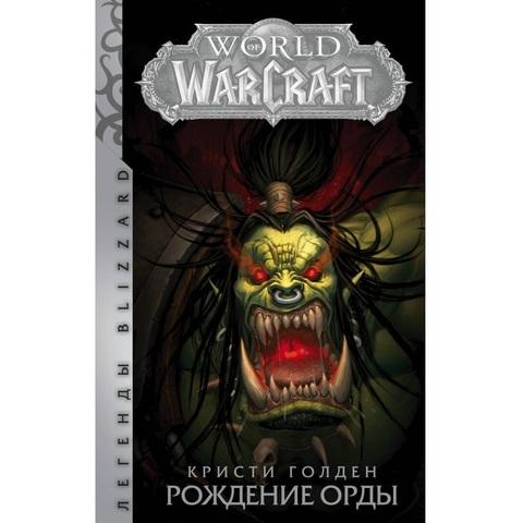 World of Warcraft: Рождение Орды