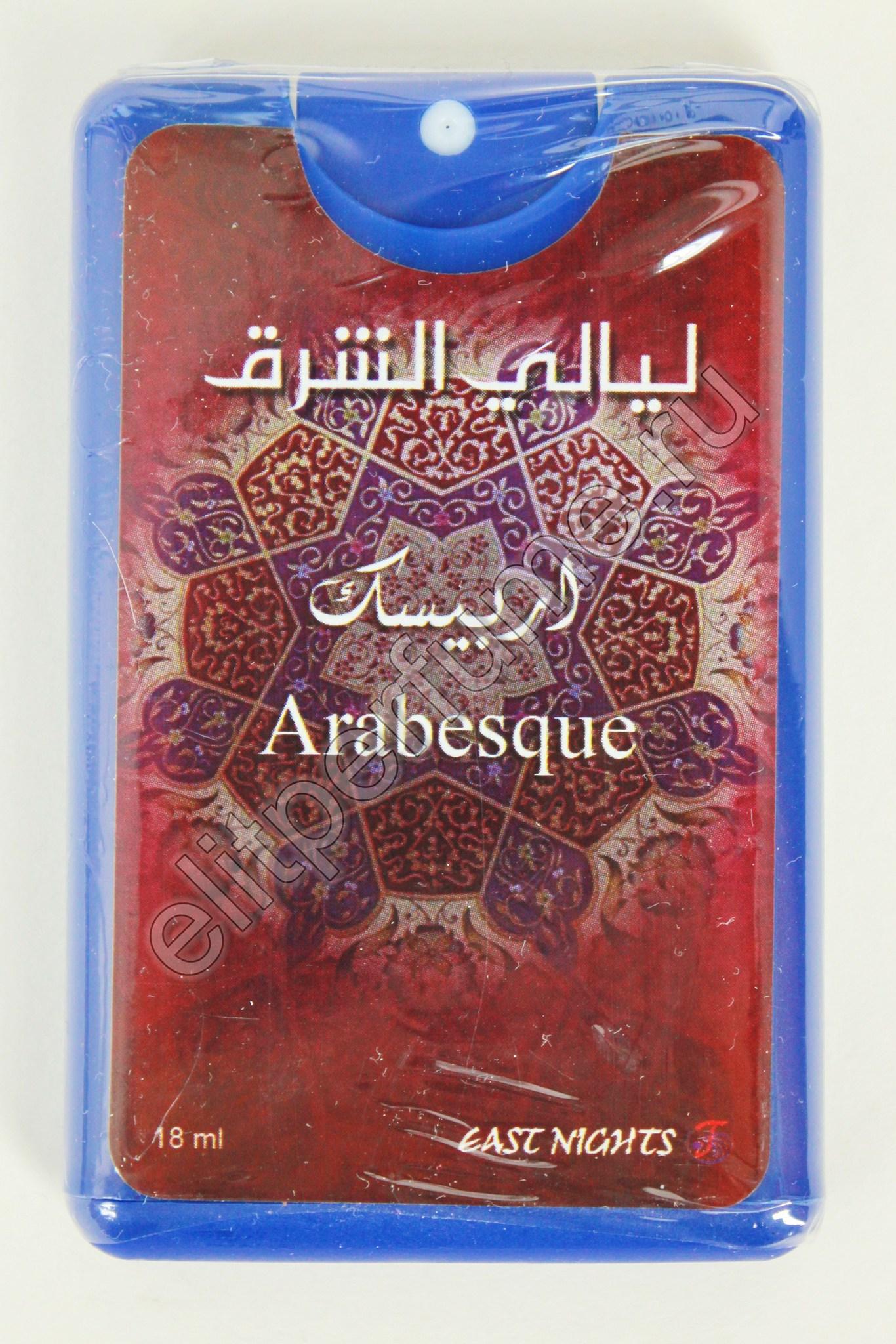 Arabesque натуральные масляные духи «Арабеска» 18 мл
