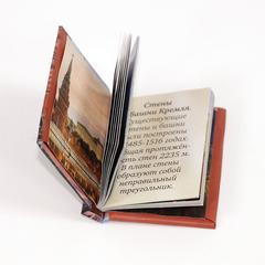 Книжка-магнит «Москва» на холодильник