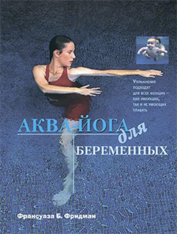 Аква-йога для беременных