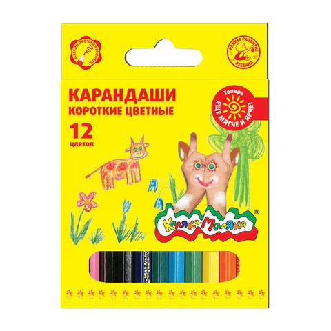 Карандаши цветные Каляка-Маляка 12 цветов, короткие/КККМ12