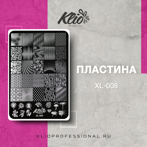 ПЛАСТИНА ДЛЯ СТЕМПИНГА KLIO PROFESSIONAL XL-008