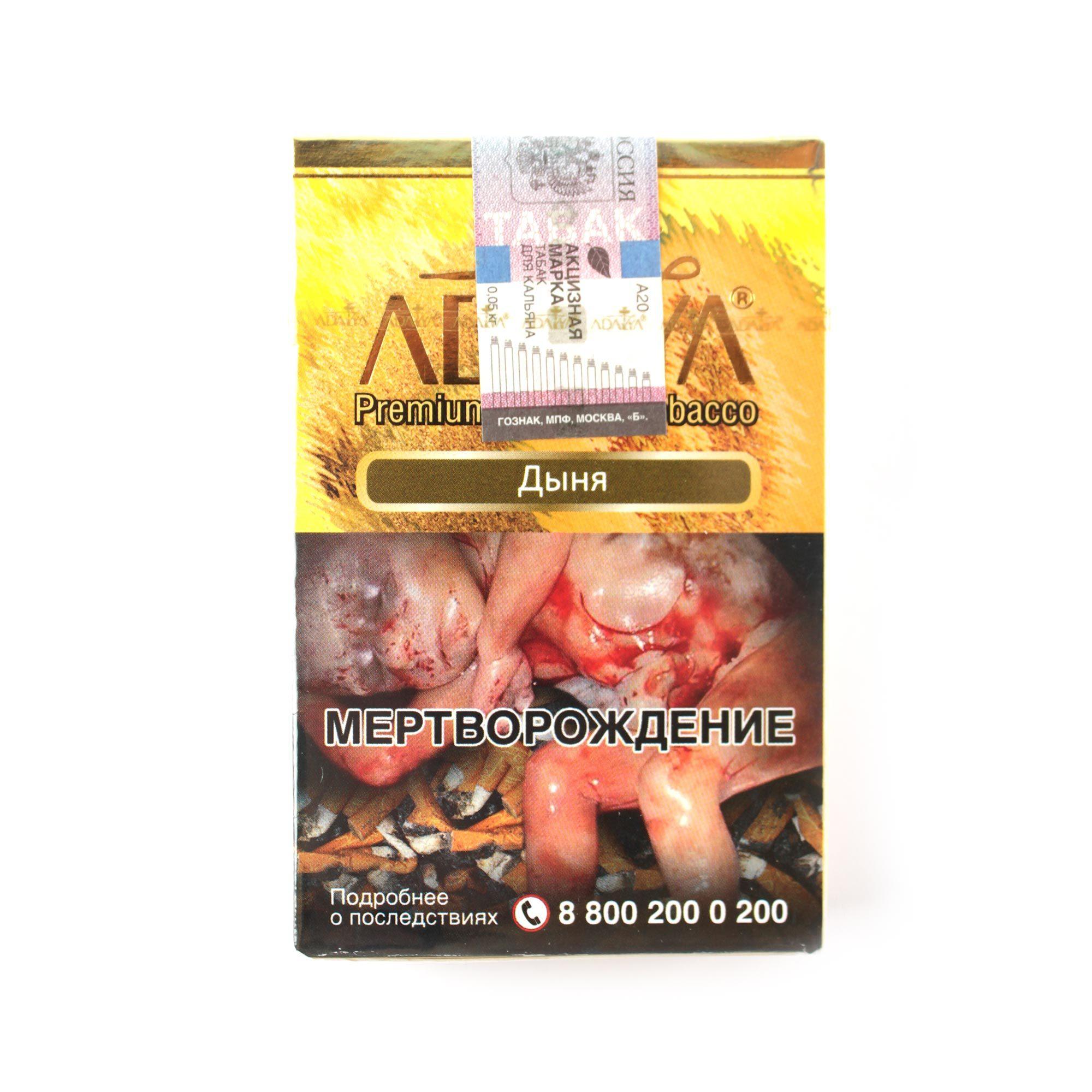 Табак для кальяна Adalya Melon 50 гр