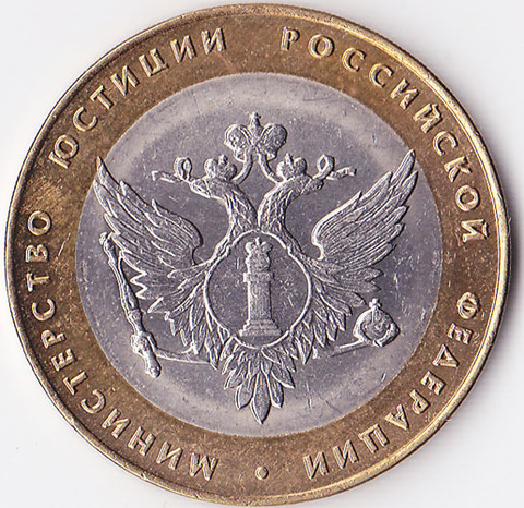 10 рублей 2002 МинЮст