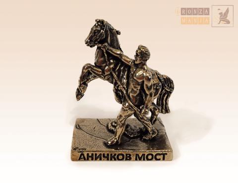 фигурка Аничков мост, кони Клодта, Укротитель коней стоит