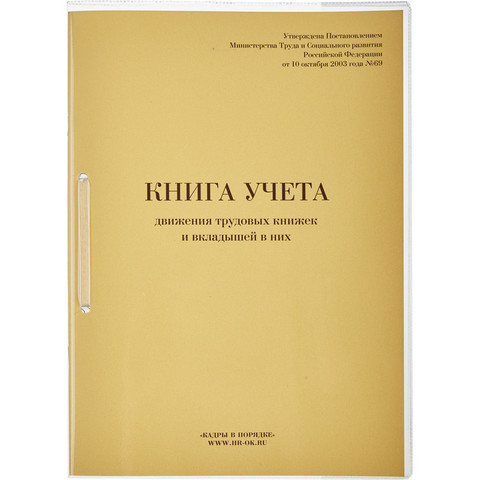 Бух книги Книга учета движения трудовых книжек и вкладышей, 64л.