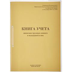 Книга учета движения трудовых книжек 32 листа
