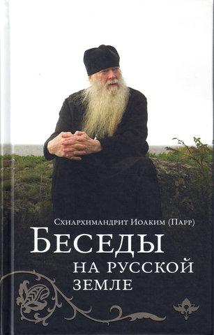 Беседы на русской земле