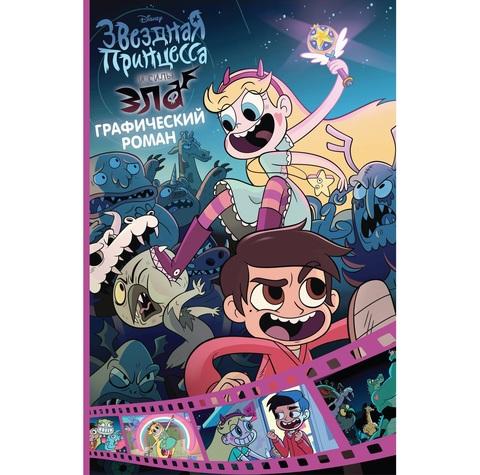 Звездная принцесса и силы зла. Графический роман. Вып. 1