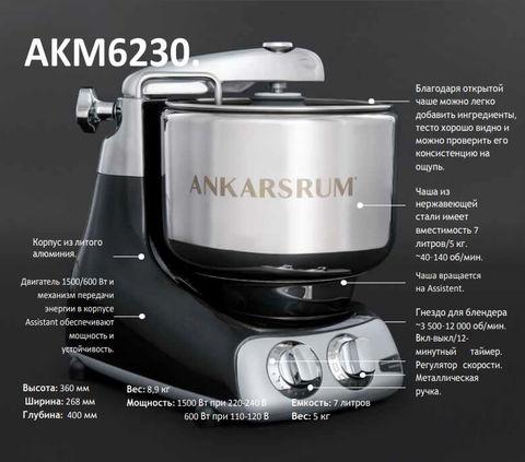 Ankarsrum АКМ6230 домашний тестомес-миксер, устройство