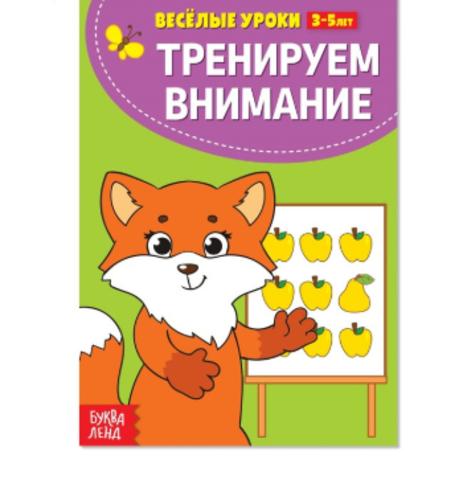 071- 5085 Весёлые уроки «Тренируем внимание» 3-5 лет, 20 стр.