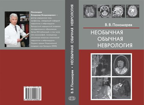 Необычная обычная неврология // Пономарев В.В.