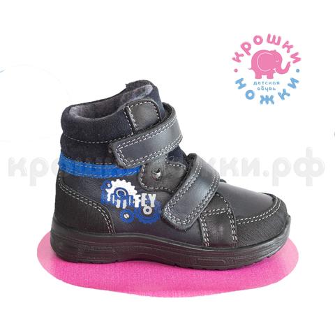 Ботинки, мал. ясельные синие Котофей
