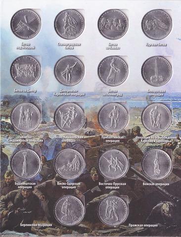 70 лет Победы 18 монет