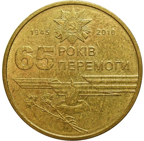 1 гривна 2010 65 лет победы в ВОВ