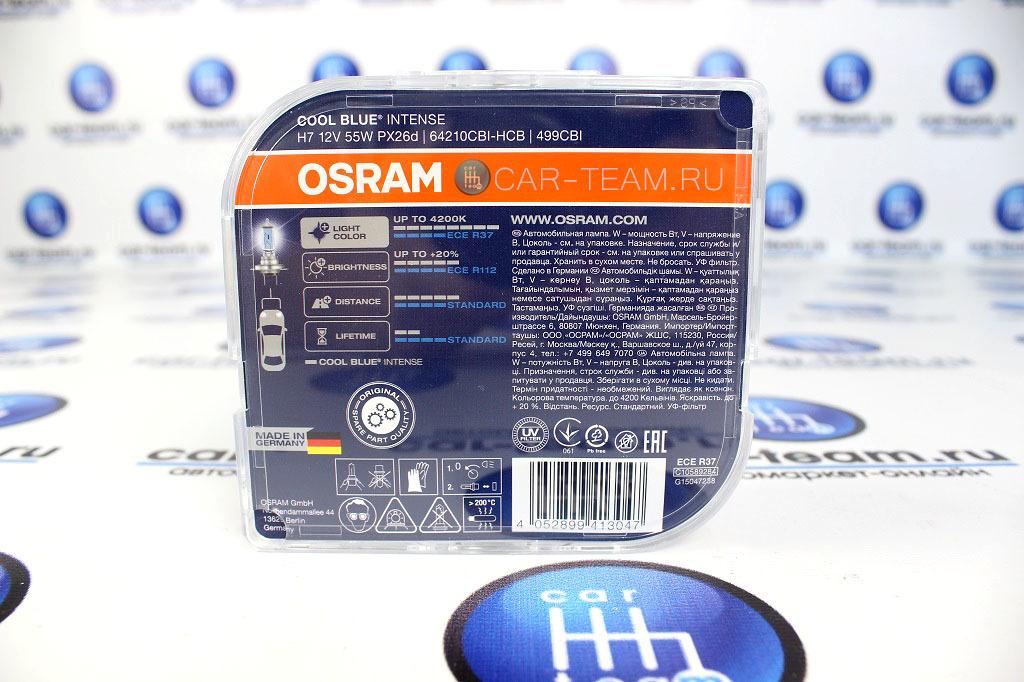 Автолампы Osram H7 Cool blue intense / 64210CBI-HCB