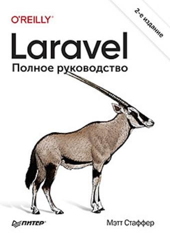 Laravel. Полное руководство. 2-е издание