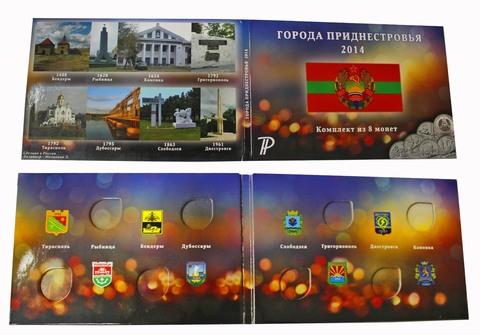 Альбом для городов Приднестровья