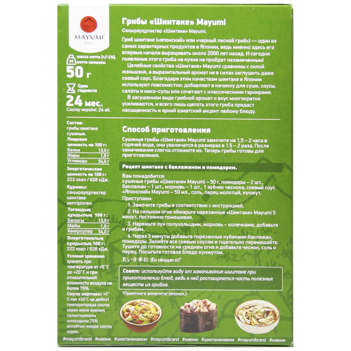 Грибы шиитаке сушеные MAYUMI 50 г