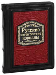 Русские юмористические новеллы