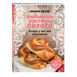 Любимые русские пироги, артикул 978-5-699-92160-7, производитель - Издательство Эксмо