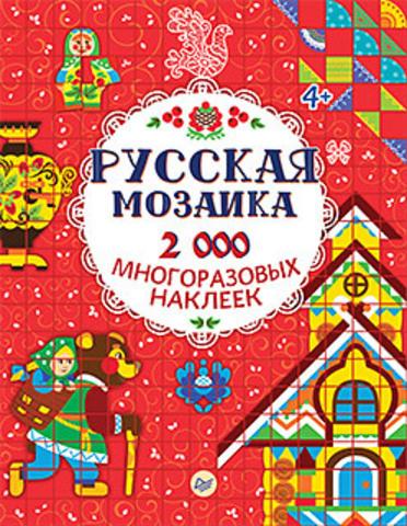 Русская мозаика. 2000 многоразовых наклеек 4+