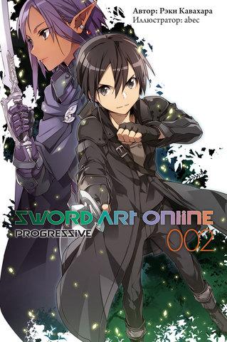 Sword Art Online: Progressive. Том 2