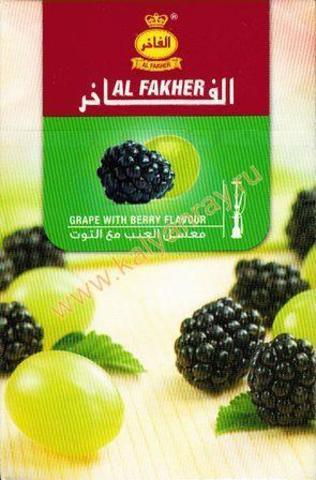 Al Fakher Виноград с ягодой