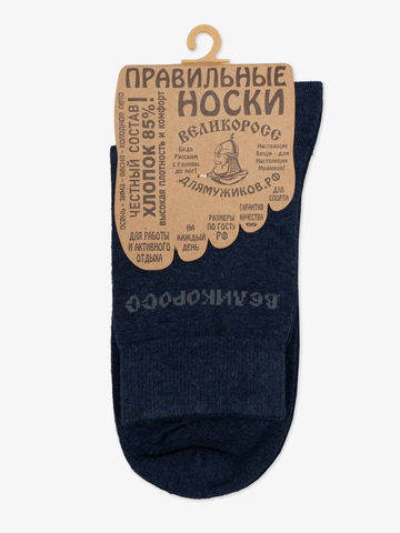 Men's navy knee-high socks