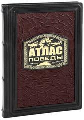 Атлас Победы. Великая Отечественная война 1941-1945 гг.