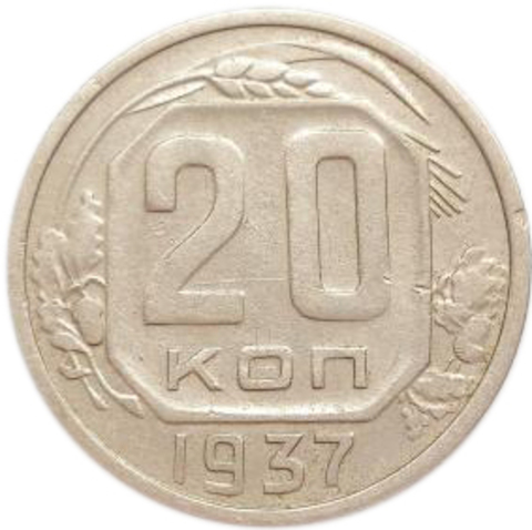 20 копеек 1937 год. СССР. VF
