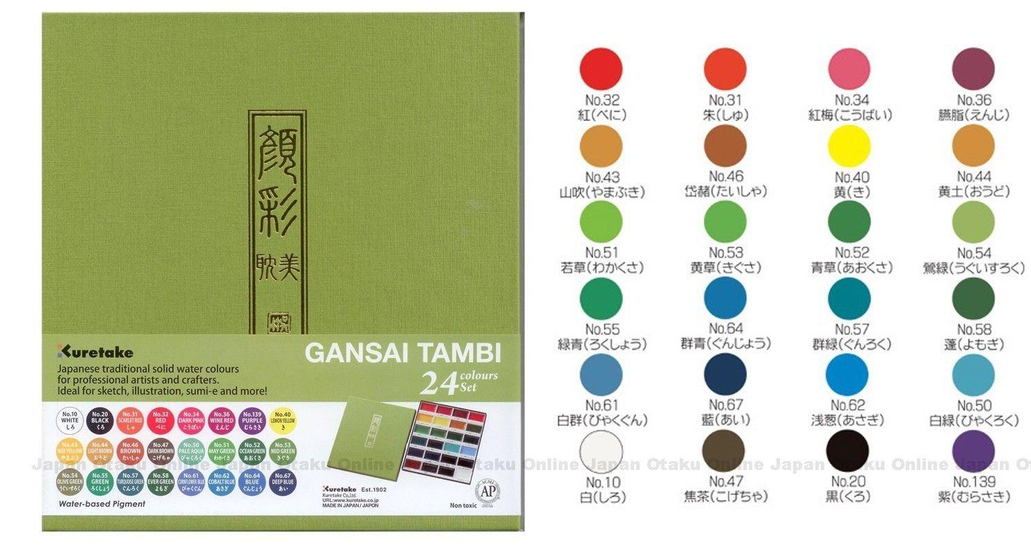 Набор профессиональной японской акварельной краски Gansai Tambi 24цв