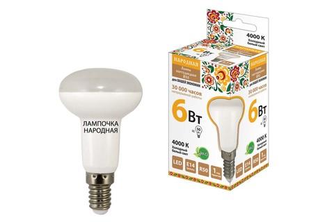 Лампа светодиодная R50 - 6 Вт-230 В -4000 К–E14 Народная