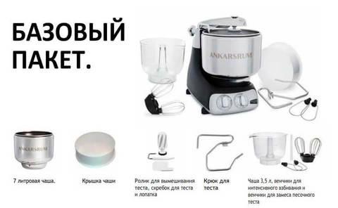 Принадлежности кухонного комбайна Ankarsrum,, фото