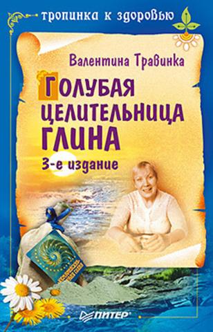 Голубая целительница глина. 3-е изд.