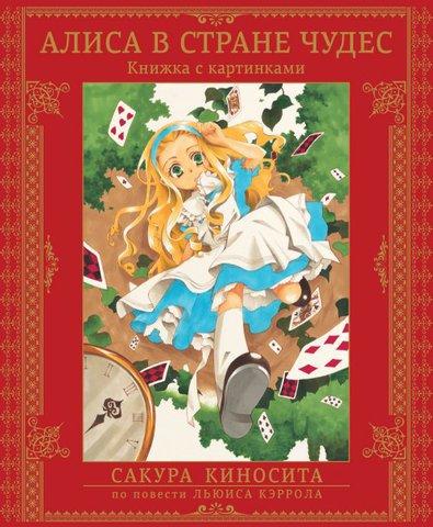 Алиса в стране чудес (манга)