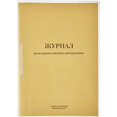 Бух книги Журнал регистрации вводного инструктажа, 32 листа.