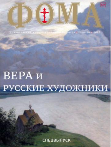 Вера и русские художники. Спецвыпуск журнала