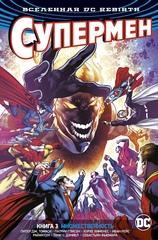 DC. Rebirth. Супермен. Книга 3. Множественность