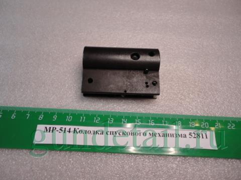 Колодка механизма спускового МР514К, МР-514