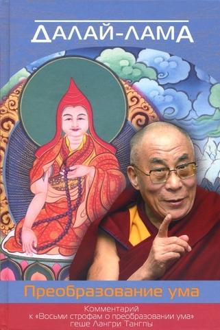 Далай-лама. Преобразование ума (электронная книга)