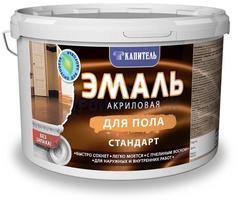 Эмаль акриловая Капитель СТАНДАРТ для пола серая, 2,5кг