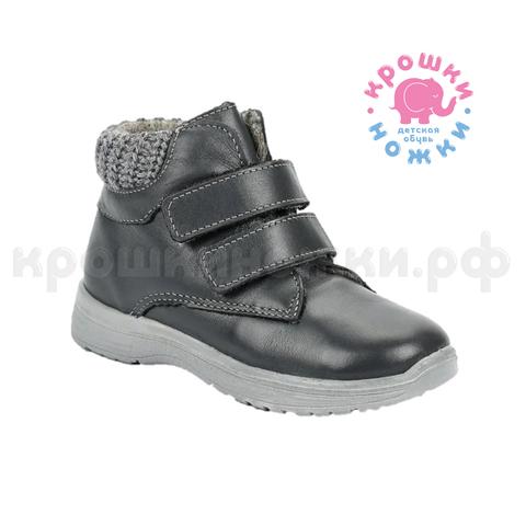 Ботинки серые, Котофей (ТОК Урал)
