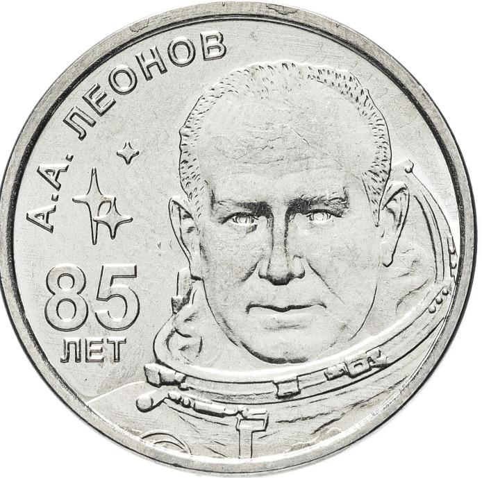 1 рубль. 85 лет со дня рождения А.А. Леонова. Приднестровье. 2019 год