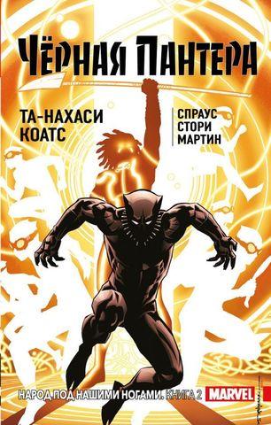 Чёрная Пантера: Народ под нашими ногами. Книга 2 (твердый переплет)