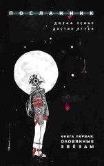 Посланник. Книга 1: Оловянные звезды