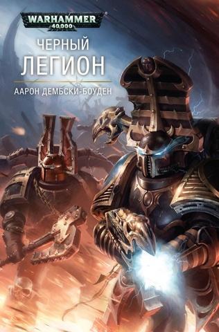 Warhammer 40000. Чёрный легион